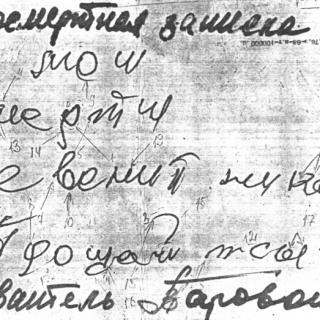 Проверка почерка экспертиза