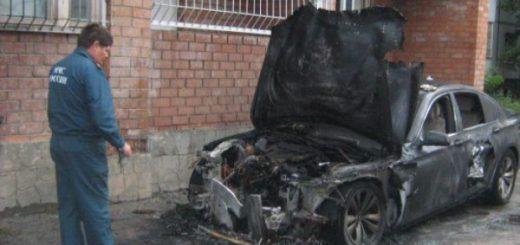 Как доказать поджог авто?